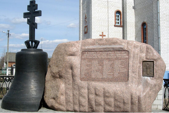 The memorial stone and bell commemorating the losses of the Chernobyl catastrophe in Vetka — erected in front of the newly built Orthodox church (photo © Nigel Roberts).